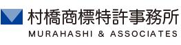 村橋商標特許事務所